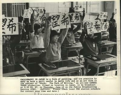 1980 Press Photo Japanese students practice calligraphy - hcp00231