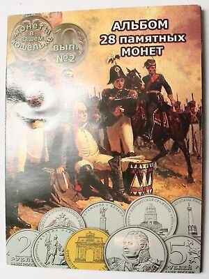 RUSSIA 200 Years of Patriotic War 1813- 2013 Album for 28 Coins Set