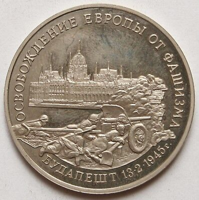 RUSSIA World War II - Capture of Budapest 3 ROUBLES 1995 Proof