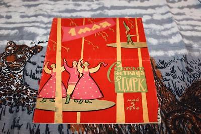 Vtg 1964 Russian Circus Program Booklet Great Art Pictures Russian Language GG