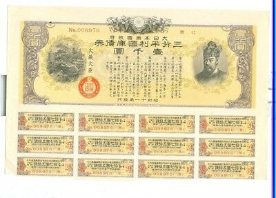 1936  Government of Japan Bond