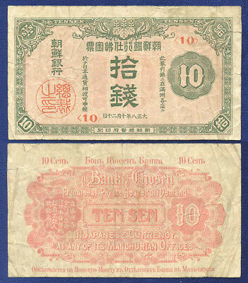 Korea 10 Sen Bank Of Chosen 1919 - Nice Note!