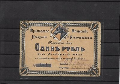 Russia 1919 white  Russian currency circulated (#8710a)