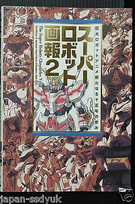 JAPAN Super Robots Chronicles vol.2