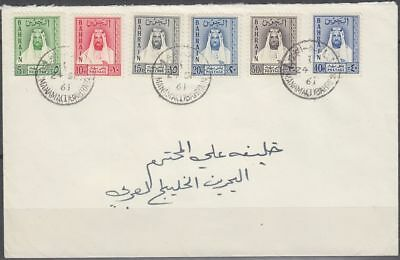 "1961 BAHRAIN local cover postmarked ""Manama 1"" [bl0312]"