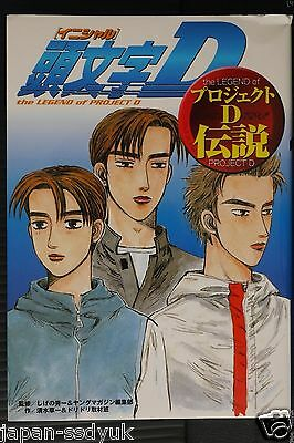 JAPAN Initial D: the Legend of Project D (Book)