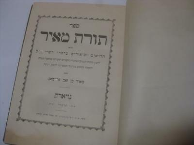 1904 NEW YORK Torath Meyer, A commentary on the Talmud by Meyer Freeman  Hebrew