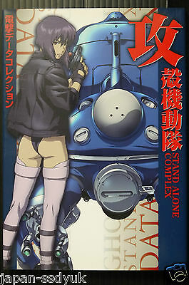 JAPAN Ghost in the Shell Stand Alone Complex Data Collection (Book)