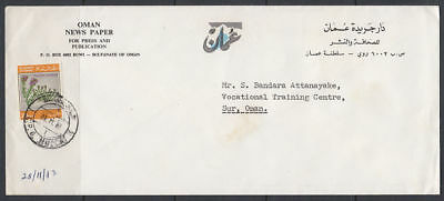 1982 Oman Local Cover MUSCAT to SUR [ck071]