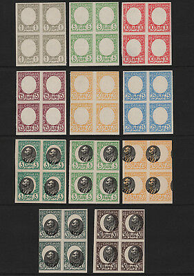 OPC X11 Serbia King Peter Blocks Printer Waste Errors Proofs MNG MNH