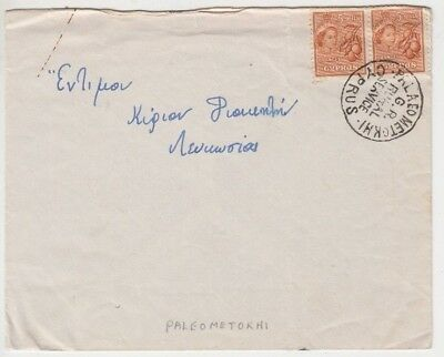 Stamps Cyprus pair 5 Mils QE2 on plain cover PALEOMETOKHI rural service postmark