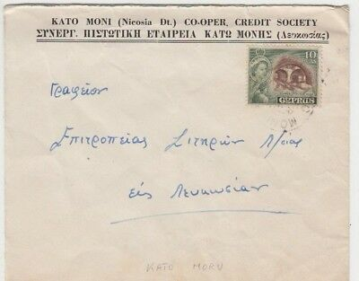 Stamp Cyprus 10 mils QE2 Credit Society cover KATO MONI rural service postmark
