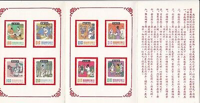 Stamps 1961 Taiwan Chinese Folk Tales series 1 on presentation card 1st day