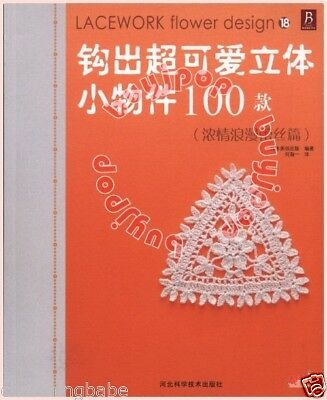 SC OUT OF PRINT Japanese Craft Pattern Book 100 Crochet Lace Flower Applique #18
