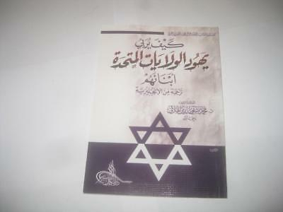 ARABIC Conspiracy Literature on HOW JEWS CONTROL THE WORLD