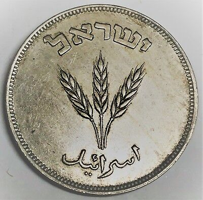 C4969    ISRAEL    COIN,      250  PRUTA    1949  with out PEARL