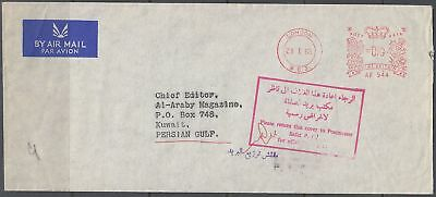 1965 Kuwait Cover England to Kuwait, returned to sender due to censor [bl0370]