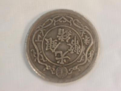 Chinsese Asian Large Silver Coin Da Qing Zao Bi Chang China Early Old Dragons