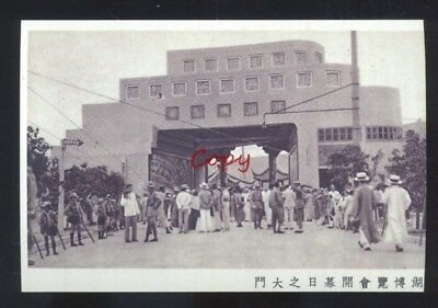 Real Photo Peking China West Lake Exposition Postcard Copy Chinese