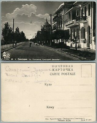 Yevpatoria Crimea Plekhanova Street Russian Vintage Real Photo Postcard Rppc