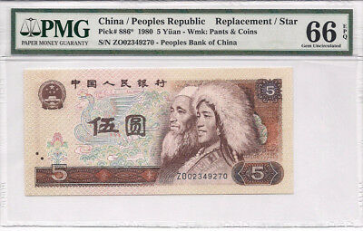 P-886* 1980 Peoples Republic of China 5 Yuan PMG 66 EPQ Gem UNC Replacement Star