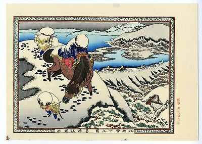 HOKUSAI JAPANESE WOODBLOCK PRINT - Heavy Snow in the Echigo District