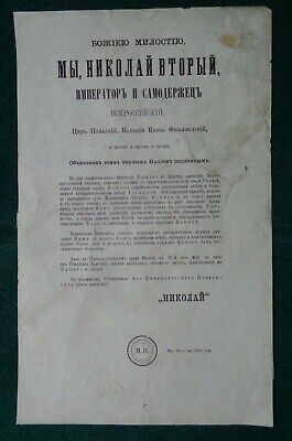 Antique Russian Tsar Nicholas II Royal Coronation Proclamation Khodynka 1896