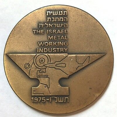 C5286    Large    Israel  59  Mm   Bronze   Medal,  Metal Industry   1975