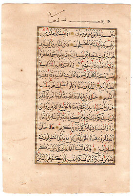 RARE GOLD ILLUMINATED QUR'AN LEAF FROM OTTOMAN ERA (1788 AD) b3