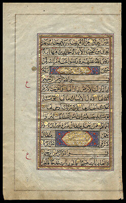 Exquisite Gold Illuminated Arabic Koran Leaf Numerous Polychrome & Gold  Suras