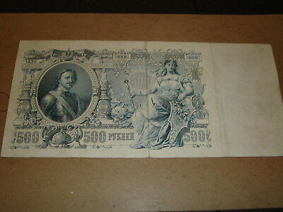 """Russian Imperial Huge Size 5"""" x 11"""" Banknote,Portrait of Russian Czar Peter The"""