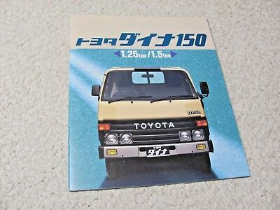 1980's TOYOTA DYNA TRUCK SALES BROCHURE IN JAPANESE