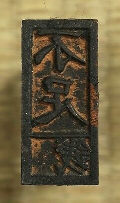 Name Stamp / Wooden Hanko / Postage Due? / Japanese Kanji / Antique