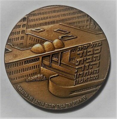 C5574    Large  Israel  60  Mm  Bronze   Medal,  Hadassah  Unv.  Hospital   1975