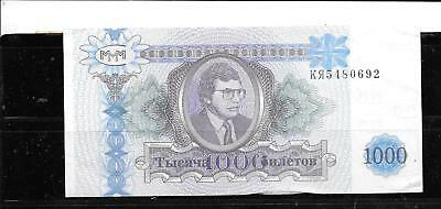 RUSSIA PYRAMID 1000 RUBLE-BILLET  xf used BANKNOTE PAPER MONEY CURRENCY NOTE