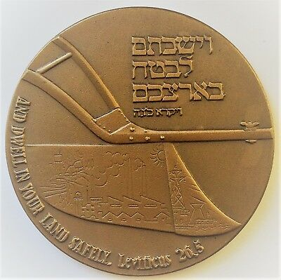 C5725    Large  Israel  60  Mm  Bronze   Medal,   1982