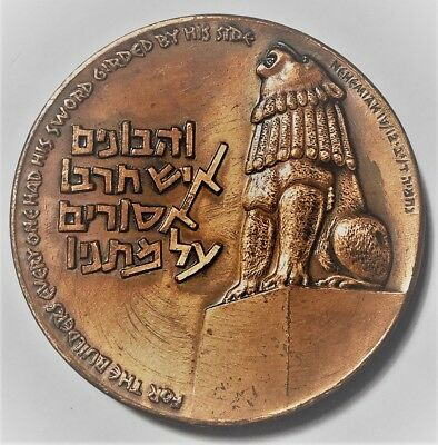 C5722    Large  Israel  60  Mm  Bronze   Medal,