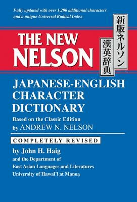 The New Nelson Japanese-English Character Dictionary, Andrew N. Nelson