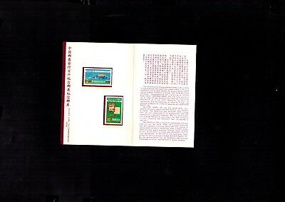 1524 China Republic Stamps Mint Never Hinged Rocpex Taipei 1978 HCV VERY RARE $$