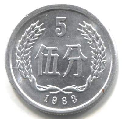 1983 China Five Fen Uncirculated Coin