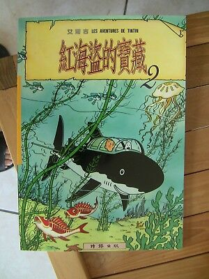 Tintin Tim Kuifje Herge Taiwanese  Edition Commercial Press 1996