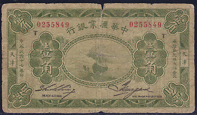 China  Ten  Cents  The  Exchange  Bank  Of  China  1928  S-M C256-10          Aa
