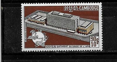 CAMBODIA SC e 227 MINT-MNH OLD 1970 UPU COMMEMORATIVE SINGLE STAMP