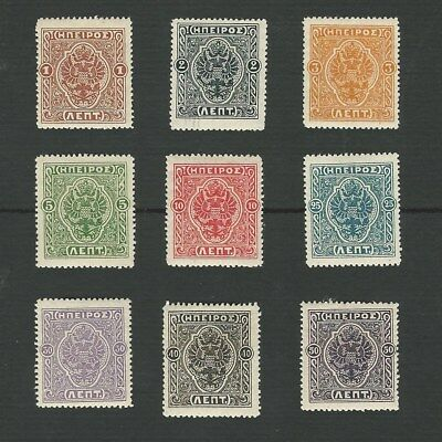 GREECE EPIRUS. 1914. SET OF 9 STAMPS TO 50a UNISSUED. MH. RARELY SEEN