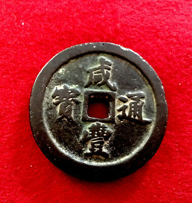 Antique Bronze Chinese Coin