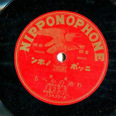 0922/ NIPPONOPHONE JAPANESE RECORD-Japan Singer CHILDREN-ETHNO-Schellack