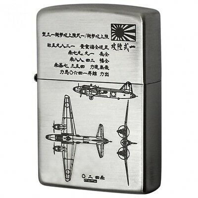 Zippo Lighter Mitsubishi G4M Imperial Japanese Navy Betty Japan Limited