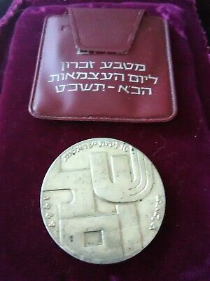 1969 Israel 10 Lirot silver proof coin with case