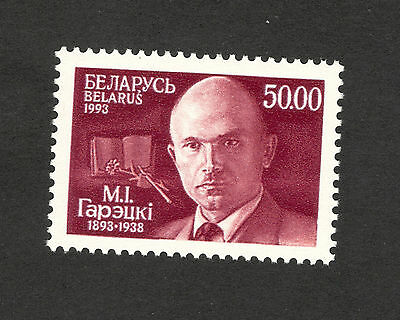 BELARUS-MNH-STAMP-100th birthday of Maksim Harezki-1993.