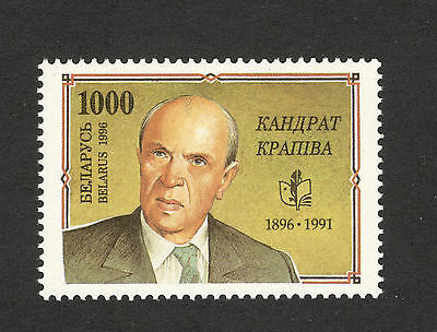BELARUS-MNH-STAMP-100th birthday of Kandrat Krapiwa-1996.